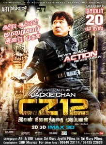 Jackie Chan in Chinese Zodiac