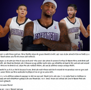 Sacramento King Hindi website
