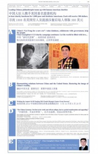 Chen Guangbiao NY Times Ad