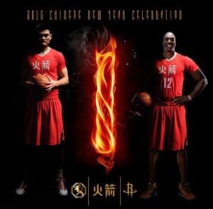 Rockets Chinese New Year Uniforms